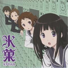 Hyouka - Mikansei Stride ( Acoustic )