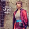 Download Assala - Ala Eh / اصاله - علي ايه Mp3