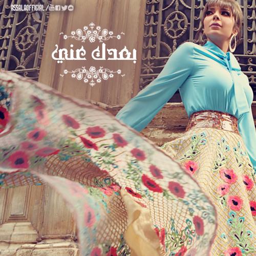 Assala - Boaadak Ani / اصاله - بعدك عني
