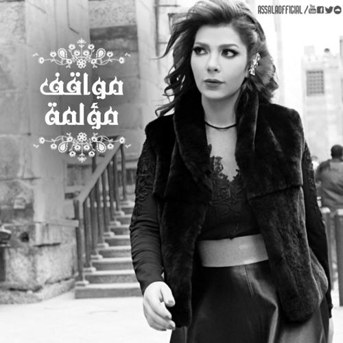 Assala - Mawaqef Moalema / اصاله - مواقف مؤلمة