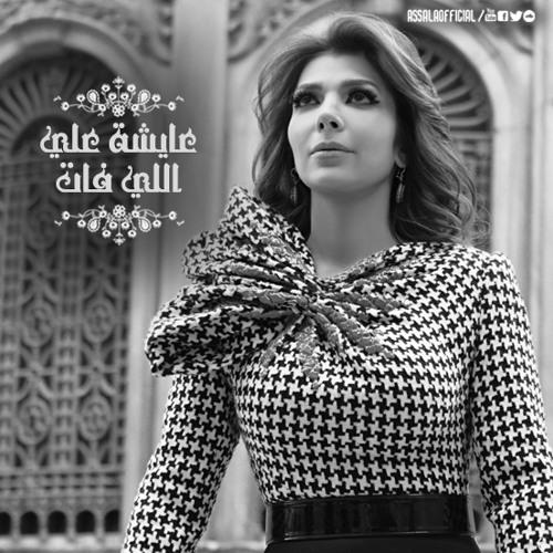 Assala - Aisha Ala Ely Fat / اصاله - عايشة علي اللي فات