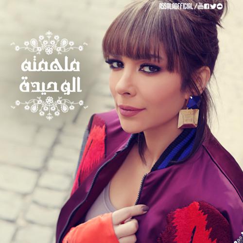 Assala - Molhemto El Wahida / اصاله - ملهمته الوحيدة