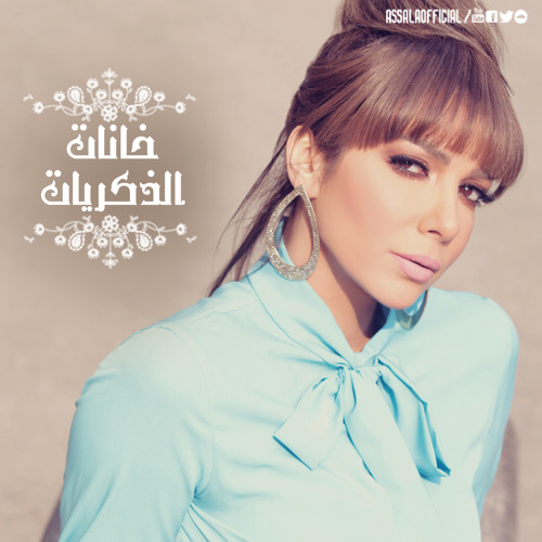 Assala - Khanat El Zekrayat | أصالة - خانات الذكريات