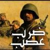Zarb-e-Azb - Nara e Takbeer Allah Hu Akbar