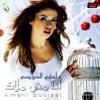Amani Swissi - Seed El Nas  أماني السويسي - سيد الناس
