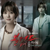 [COVER] Song Haye - Be Alright (Blood OST)