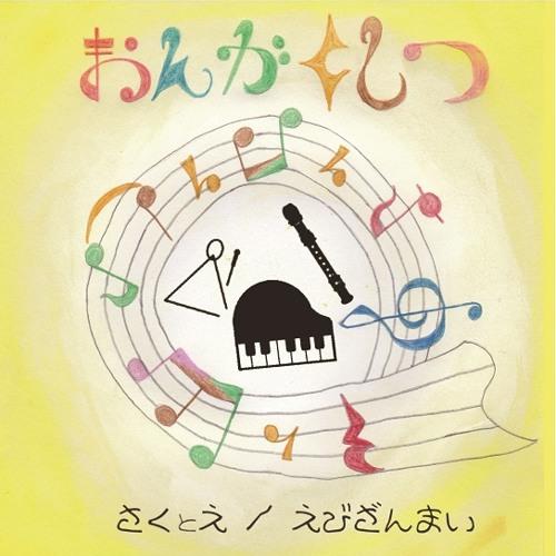 8th Album 『おんがくしつ(music class)』 Demo