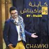 Chawki - Kayna Wla Makaynach '  شوقي - كاينة ولا ماكيناش' Officiel 2015