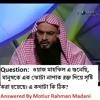 QA মানুষকে এক ফোটা নাপাক রক্ত দিয়ে সৃষ্টি করা হয়েছে। এ কথাটা কি ঠিক? By Motiur Rahman Madani