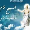 Download ياكل الصفوف السمائيه Mp3