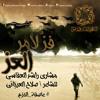 Download فزّ لأمر العز - جديد مشاري راشد العفاسي  #عاصفة_الحزم Mp3