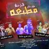 Mahragan Far7t MaTb3aa - Sadat Fifty 7a7a Felo Elsewasy مهرجان فرحة مطبعه