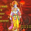 Ram Navami Geet - Composed & Sung by Ravindra Jain