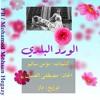 Download اغنية الورد البلدي اصالة 2015 Mp3
