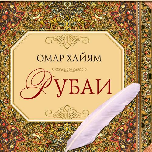Омар Хайям | Кто Понял Жизнь, тот больше не спешит...