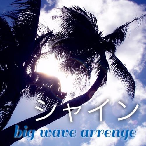 シャイン -big wave arrange-