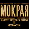 Quest Pistols Show и MONATIK -Мокрая...