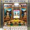 Rehraas Sahib (Nanaksar)