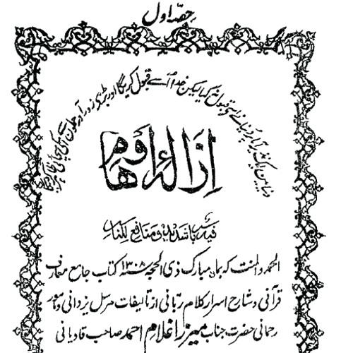 Izala Auham Vol. 1
