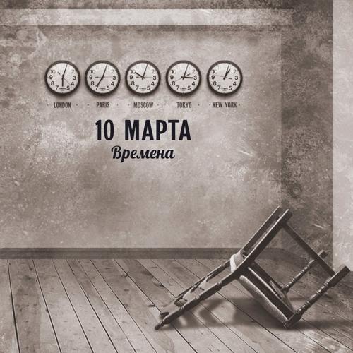 10 марта - Времена (2013)