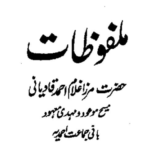 Urdu Dars Malfoozat #1 (Dost Muhammad Shahid)