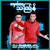 A Mhat Ta Ya Thingyan -DJ ShineLay Feat. Double P , Myat Myat