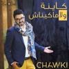 Ahmed Chawki - Kayna Wla Makaynach