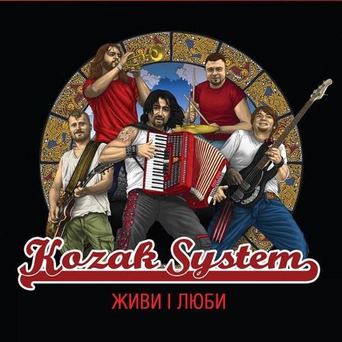 KOZAK SYSTEM - Коли Вона (Koly Vona)