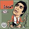 Download (أحمد عدوية - خرج حبيبي ولم يعد(الأغنية رد بها على خان Mp3