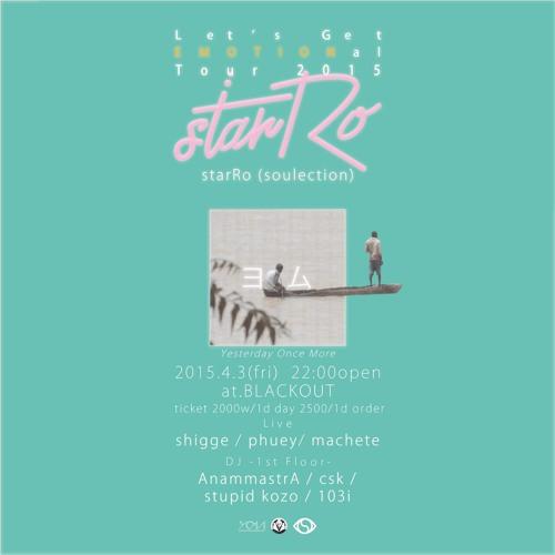 starRo / Emotion Ft. ChristianCrow (shigge Rework)