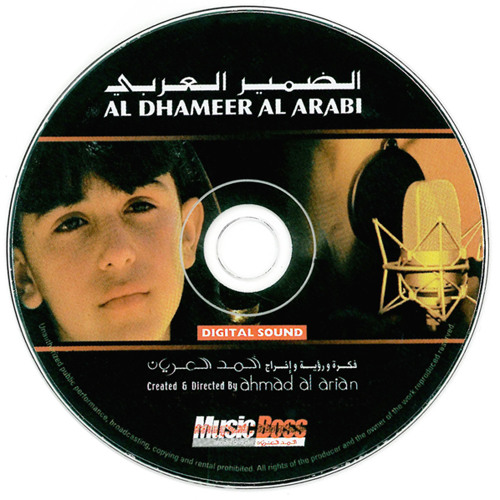 ARABI EL TÉLÉCHARGER MP3 MUSIC DAMIR