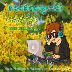 KoeNge(၉ငယ္) - သႀကၤန္မုုိးThinGyanMoe EDM 2015