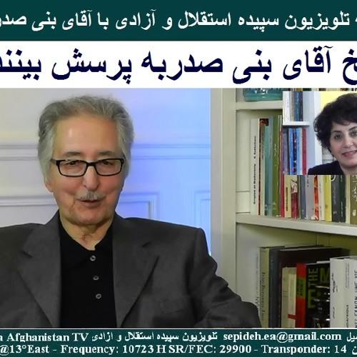 Banisadr 94-01-13= پاسخ به پرسش بینندگان : مصاحبه خانم ژاله وفا با آقای بنی صدر