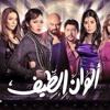 Ahmed Saad 3aishen | Intro Alwan Eltef | احمد سعد - عايشين | تتر مسلسل الوان الطيف