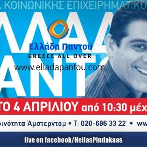 O Θωμάς Σοπιλίδης & η Ημερίδα Κοινωνικής Επιχειρηματικότητας «Ελλάδα Παντού»