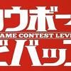 DS game CONTEST Livello 9 • Rapper spaziali (feat. Easyman)