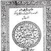Shahadat-ul-Quran (Part 22 pg. 401 Qasida Farsi, End)