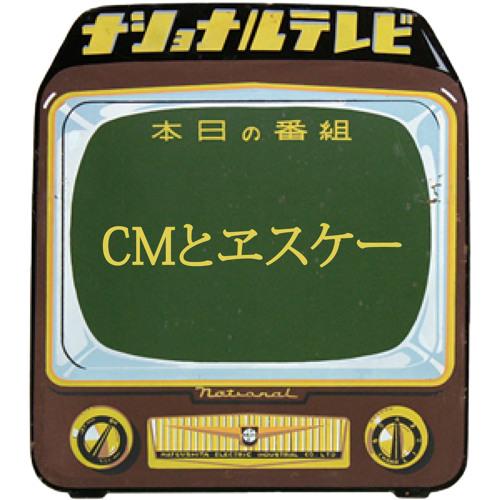 CMとヱスケー