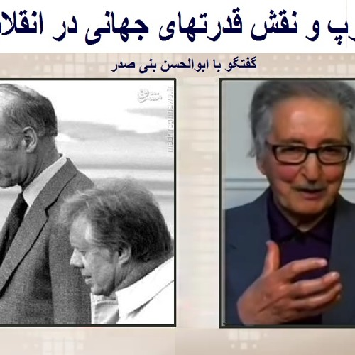 Banisadr 94-01-14= گوادلوپ و نقش قدرتهای جهانی در انقلاب 57  در گفتگو با ابوالحسن بنی صدر