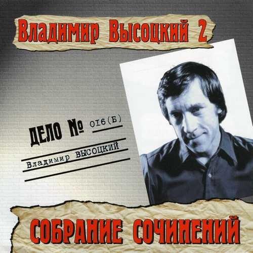 20. Владимир Высоцкий - Кругом пятьсот