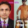 Bhogera bujhnu parne gazal song by Pashupati Gyawali voice & Music by Saugat sayar