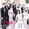 Jo Hang Jo - Love Flower (Glorious Day Ost)