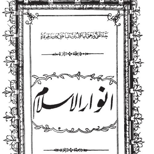Anwarul-Islam