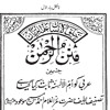 Minan-ur-Rehman (Part 0 Ta'aruf)