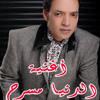 Download الدنيا مسرح طارق الشيخ Mp3