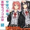 Harumodoki - Nagi Yanagi『 Yahari II - OP   Opening Full Version 』 By Miku Lovers Anime Music.