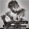 Saad Lamjarred 2014 ENTY Baghya Wahad || سعد المجرد انت باغية واحد