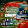Download Sabka Maalik Ek Hai Mp3