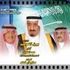 Download شيلة -  بيرق التوحيد ( أداء: حمد الطويل ) كلمات: صالح ال كحله #عاصفة الحزم Mp3