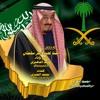 Download شيلة - كلنا تحت أمر سلمان ( لحن وأداء: خالد الدهيري ) 2015 كلمات: محمد سعود العنزي #عاصفة الحزم Mp3